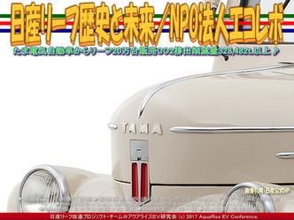 電気自動車たま号(3)/日産リーフ歴史画像03
