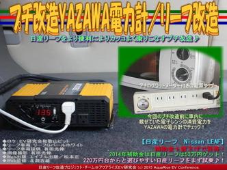プチ改造YAZAWA電力計/リーフ改造01