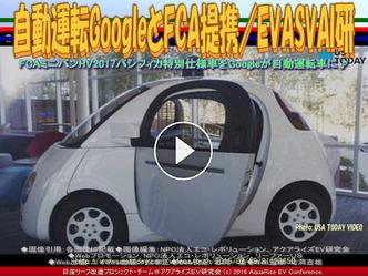 自動運転GoogleとFCA提携(7)/EVASVAI研01