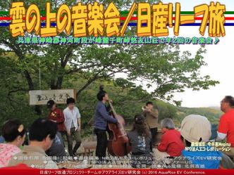 雲の上の音楽会/日産リーフ旅03