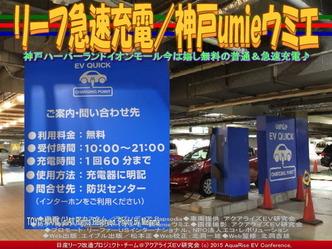 リーフ急速充電/神戸umieウミエ03