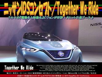 ニッサンIDSコンセプト/Together We Ride03