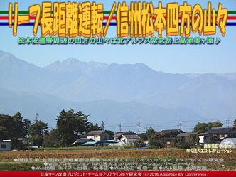 リーフ長距離運転/信州松本四方の山々03