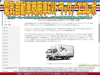 電気自動車商用車EVトラック(4)/エコレボ画像02