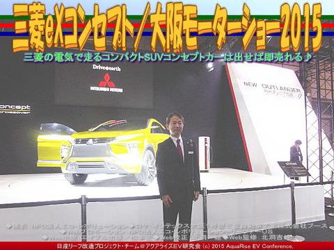 三菱eXコンセプト/大阪モーターショー201505