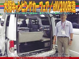 大阪キャンピングカーフェア(3)/eNV200改造03