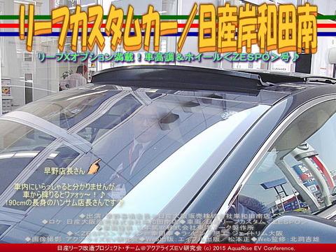 早野店長@リーフカスタムカー(3)/日産岸和田南