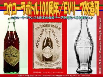 コカコーラボトル100周年/EVリーフ改造研02