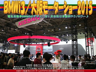 BMWi3/大阪モーターショー201502