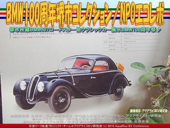堺市BMWヒストリックカー(4)/328ウェンドラー画像01