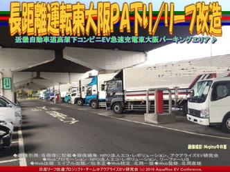 長距離運転東大阪PA下り/リーフ改造画像02