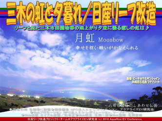 三木の虹と夕暮れ(2)/リーフ長距離運転04