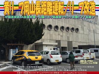 黄リーフ美作文化センター急速充電/リーフ改造画像01