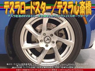 テスラロードスター(5)/テスラ心斎橋02