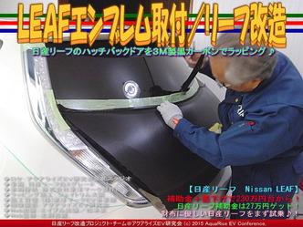 LEAFエンブレム取付/リーフ改造04