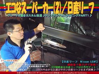 エコなスーパーカー(2)/日産リーフ06
