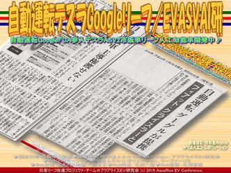 自動運転テスラGoogleリーフ/EVASVAI研05