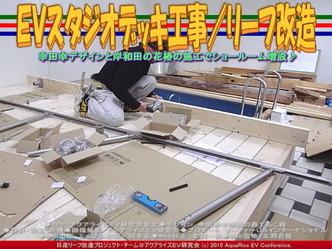 EVスタジオデッキ工事(4)/リーフ改造01