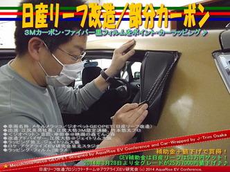 日産リーフ改造/部分カーボン@アクアライズEV研究会03