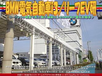 BMW電気自動車i3(5)/リーフEV研02