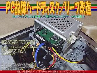 PC故障ハードディスク/リーフ改造04