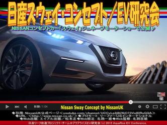 日産スウェイ・コンセプト(4)/EV研究会03