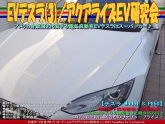 EVテスラ(3)/アクアライズEV研究会02