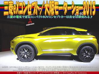 三菱eXコンセプト/大阪モーターショー201502