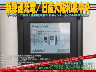 新急速充電/日産大阪和泉中央@リーフカスタム06