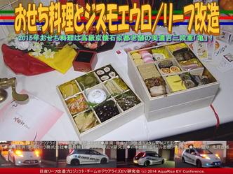 おせち料理とジズモエウロ/リーフ改造04