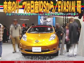 未来のリーフは日産IDSから(2)/EVASVAI研03
