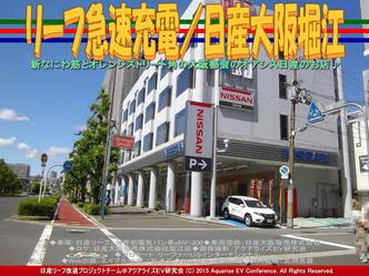 リーフ急速充電/日産大阪堀江02