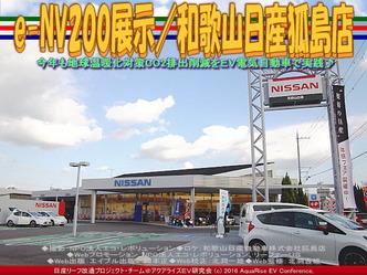 e-NV200展示/和歌山日産狐島店01