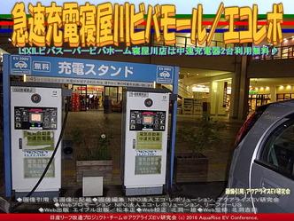 急速充電寝屋川ビバモール/エコレボ画像02