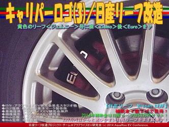 キャリパーロゴ(3)/日産リーフ改造01