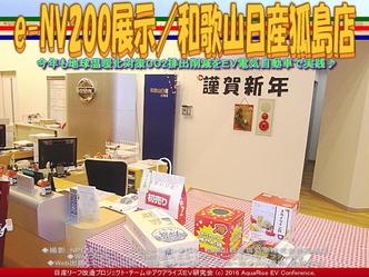 e-NV200展示/和歌山日産狐島店03