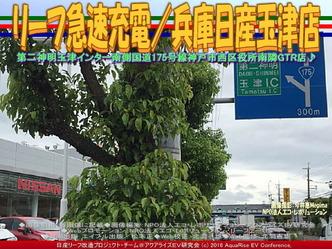 リーフ急速充電/兵庫日産玉津店01