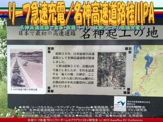 リーフ急速充電/名神高速道路桂川PA02