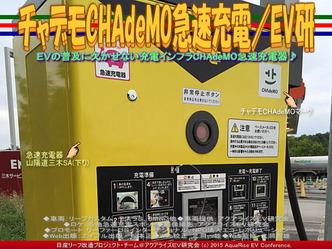 チャデモCHAdeMO急速充電/EV研03