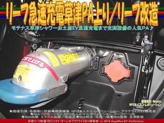 リーフ急速充電草津PA上り/リーフ改造03