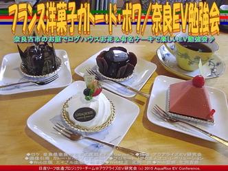 フランス洋菓子ガトー・ド・ボワ/奈良EV勉強会05