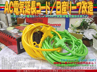 AC電気延長コード/日産リーフ改造05