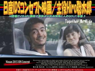 日産IDSコンセプト映画(4)/主役Hiro聡太郎03