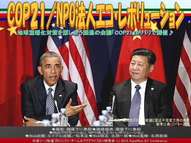 COP21(2)@地球温暖化対策/NPO法人エコ・レボリューションNET