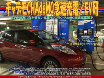 チャデモCHAdeMO急速充電(3)/EV研01