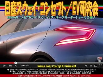 日産スウェイ・コンセプト/EV研究会03