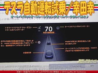 テスラ自動運転試乗(2)/幸田幸01