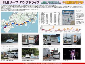 リーフ長距離運転・東京/日産リーフ改造04