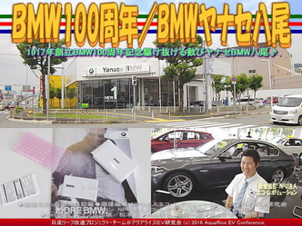 BMW100周年(5)/BMWヤナセ八尾02