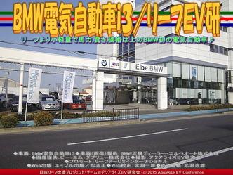 BMW電気自動車i3/リーフEV研01